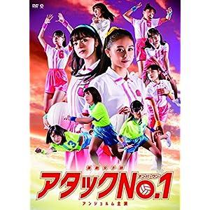 """Engeki Joshibu """"Attack No.1"""""""