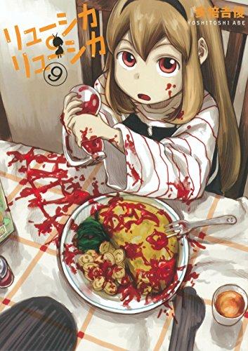 リューシカ・リューシカ(9) / 安倍吉俊の商品画像