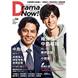 Drama Now vol.04