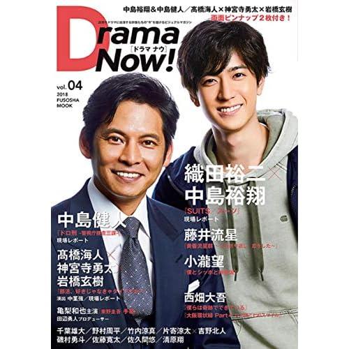 Drama Now vol.04 表紙画像