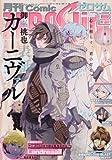 コミックZERO-SUM2016年12月号