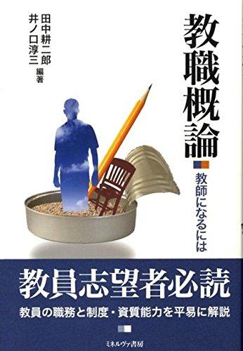 Read Online Kyōshoku gairon : Kyōshi ni naru niwa pdf