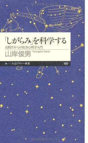 「しがらみ」を科学する: 高校生からの社会心理学入門 (ちくまプリマー新書)