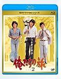 俺たちの旅 Vol.2 [Blu-ray]