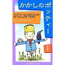 POTTY SCARECROW KAKASHI NO POTTHY (Japanese Edition)