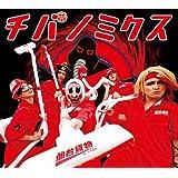 チバノミクス (ミニALBUM+DVD)