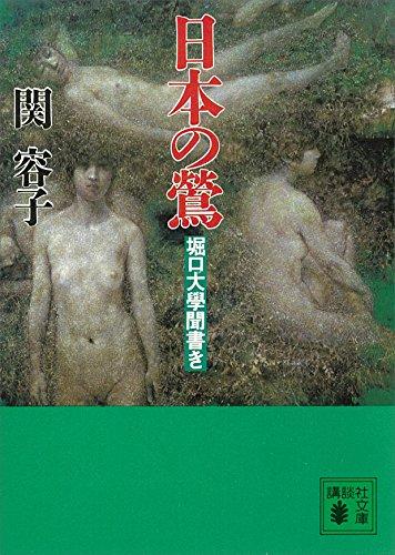 日本の鶯 堀口大學聞書き (講談社文庫)