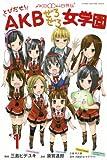 Zero Zero Jogakuen! AKB Tobidase AKB0048 Gaiden (1) (Shonen Magazine Comics) (2012) ISBN: 4063847322 [Japanese Import]