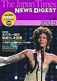 The Japan Times NEWS DIGEST 2012.5 Vol.36 (CD1枚つき)