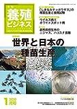 養殖ビジネス 2019年 1 月号 [雑誌]