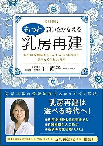 【書籍プレゼント】乳房再建は、今や選べる時代に</br>「もっと願いをかなえる乳房再建」