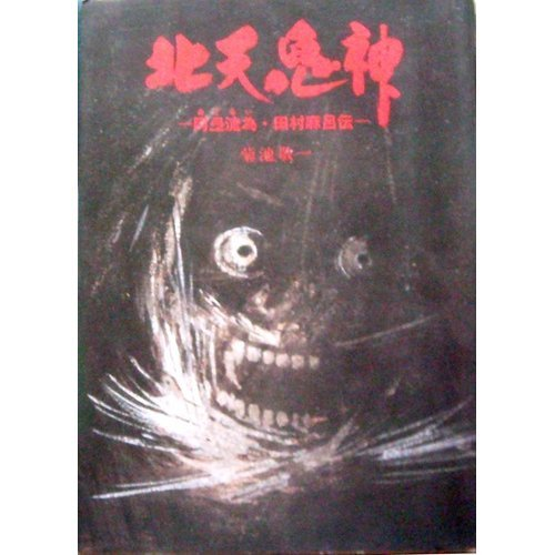 Hokuten kijin: Aterui, Tamuramaro den (Japanese Edition)