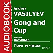 Gong and Cup [Russian Edition] | Andrey Vasilyev