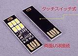 【ノーブランド】超小型&超極薄 両面USB接続 6LEDライト コンパクトキーホルダーサイズ (オレンジ(電球色)) タッチスイッチ式