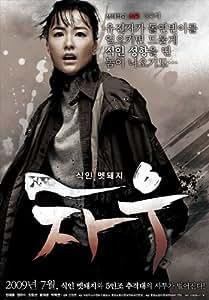 Chaw Movie Poster (11 x 17 Inches - 28cm x 44cm) (2009) Korean Style G -(Josiah D. Lee)(Tae-woong Eom)(Yu-mi Jeong)(Yoon Jae-Moon)(Earl Wayne Ording)