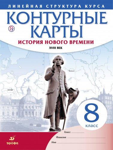 Read Online Istoriya novogo vremeni. XVIII v. 8 klass. Konturnye karty (Lineynaya struktura kursa) ebook