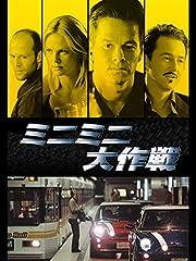 ミニミニ大作戦(2003年・アメリカ)