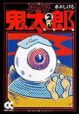 ゲゲゲの鬼太郎 2 妖怪反物 (中公文庫 コミック版 み 1-6)