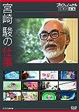 プロフェッショナル 仕事の流儀スペシャル 宮崎 駿の仕事 [DVD]