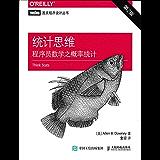 统计思维:程序员数学之概率统计(第2版) (图灵程序设计丛书)