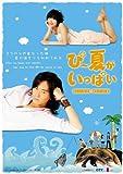 [DVD]ぴー夏がいっぱいDVD-BOXI