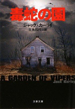 毒蛇の園 (文春文庫)