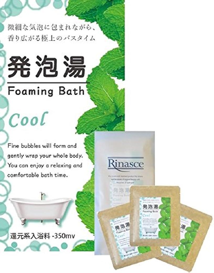 月曜バーガーアリーナ【ゆうメール対象】発泡湯(はっぽうとう) Foaming Bath Cool クール 40g 3包セット/微細な気泡に包まれながら香り広がる極上のバスタイム