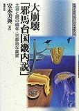 大崩壊「邪馬台国畿内説」―土器と鏡の編年・不都合な真実 (推理・邪馬台国と日本神話の謎)