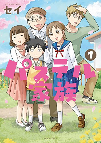 パステル家族(1) (アクションコミックス(comico BOOKS))