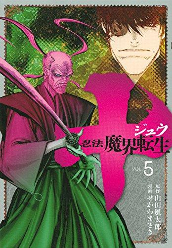 十 忍法魔界転生(5) / せがわまさきの商品画像