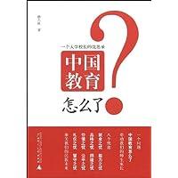 中國教育怎么了:一個大學校長的憂思錄
