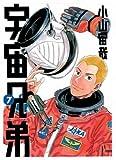 Uchu Kyodai 7 (Japanese Edition)