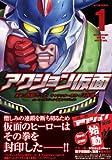 Action Kamen - Vol.1 (Action Comics) Manga