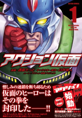 Action Kamen - Vol.1 (Action Comics) Manga