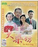 Da Ran Fang World Video TV Series 24 EPS -Mandarin Audio With Chinese Subtitles No English Subtitles