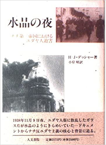 Amazon.co.jp: 水晶の夜―ナチ第三帝国におけるユダヤ人迫害: H‐J ...