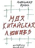 Моя китайская любовь / My China Love