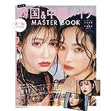 韓国&中国メイク MASTER BOOK
