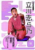 れふかだ落語会 立川志ら乃 粗忽長屋/壺算 他  [DVD]