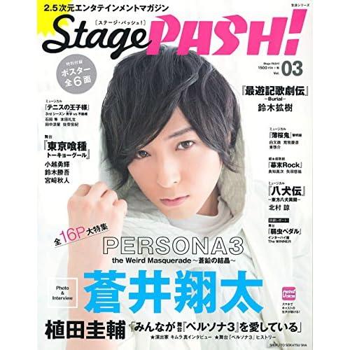 Stage PASH! Vol.03 表紙画像