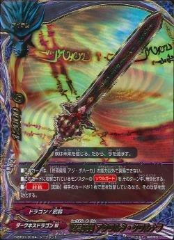 H-BT01/0104 [シークレット] : 終焉魔剣 アクワルタ・グワルナフ