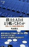 棋士とAIはどう戦ってきたか~人間vs.人工知能の激闘の歴史 (新書y)