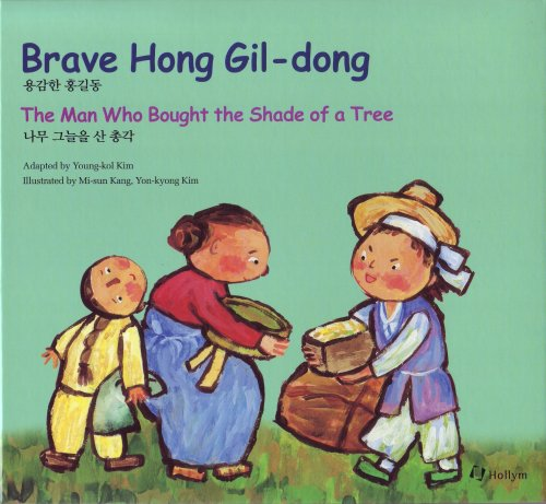 Brave Hong Gil-Dong/the Man Who Bought the Shade of a Tree (Korean Folk Tales for Children, Vol 8) PDF