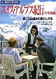 旅名人ブックス18 スイス・アルプス紀行 中央部編第3版