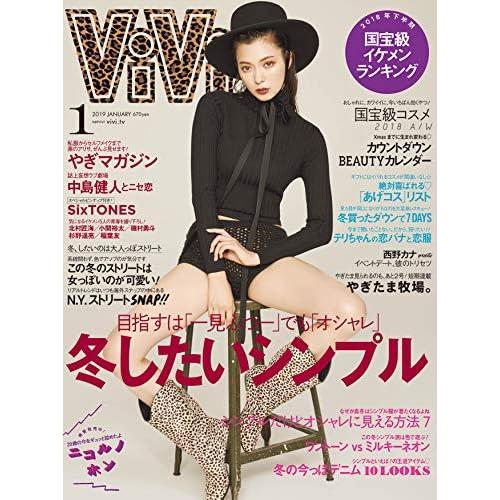 ViVi 2019年1月号 表紙画像