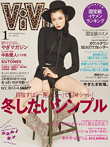 ViVi 2019年1月号【雑誌】