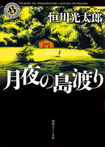 月夜の島渡り (角川ホラー文庫)