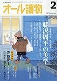 オール讀物 2017年 02 月号 [雑誌]