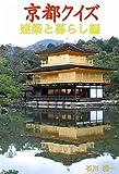 Kyoto Quizzes