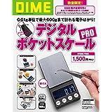 DIME デジタルポケットスケール PRO